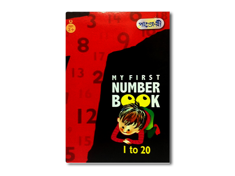 My First Number Book 1-20