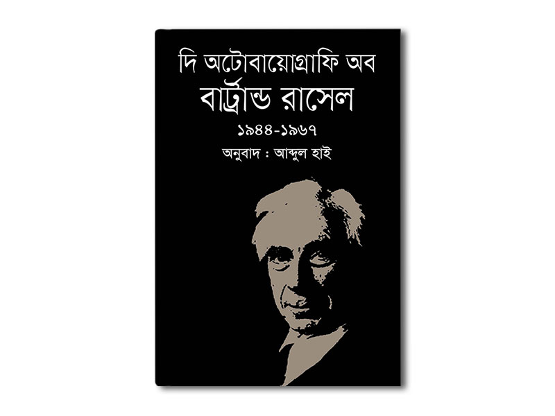 The Autobiography of Bertrand Russell (1944-1967)