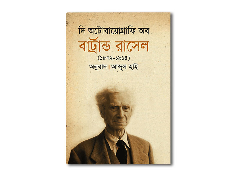 The Autobiography of Bertrand Russell (1872-19 14)