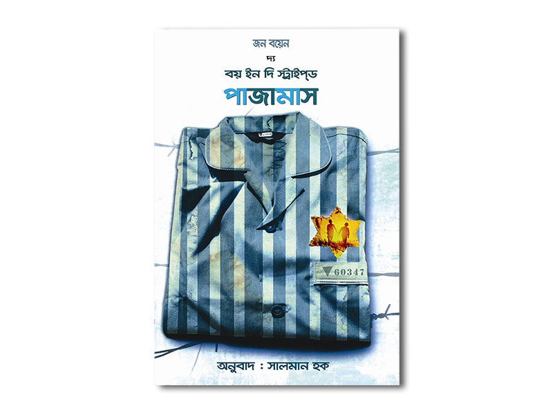 The Boy in the Striped Pajamas(Hardcover)