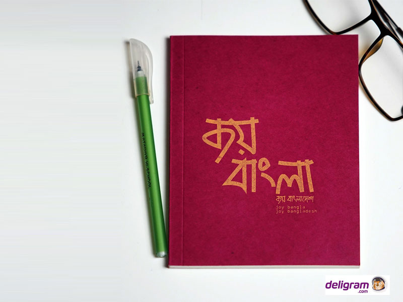 Khero Khata-Joy Bangla